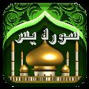 سوره یاسین (عبدالباسط)