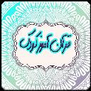 قرآن آموز کودک