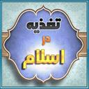 Taghzie in Qruan