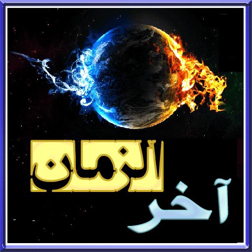 Image result for کتاب زندگی بعد از مرگ و وقایع اخر الزمان
