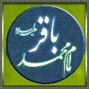 زندگي نامه امام محمد باقر (ع)