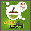 چايي درماني