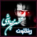 349 رینگتون محسن چاووشي