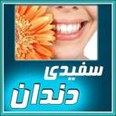 سفيدي دندان