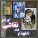 شاهكارهاي نقاشي ايراني