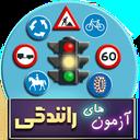 100 آزمون رانندگی(تستی)