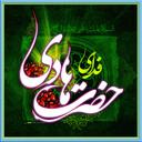 زندگي نامه امام هادي(ع)