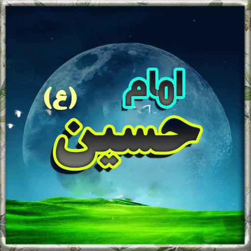 زندگی نامه عیدوک بامری زندگی نامه امام حسین(ع)