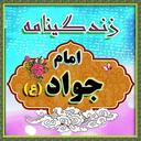 زندگي نامه امام جواد(ع)
