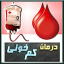درمان خانگی کم خونی