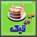 103 نوع کیک ویژه