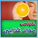 خواص میوه ها و مواد غذایی