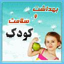 بهداشت و سلامت کودک