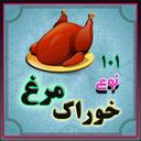 101 نوع خوراك مرغ ويژه