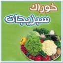 101 نوع خوراك سبزيجات