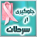 چطور سرطان نگيريم؟