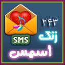 243 زنگ پیامک ویژه