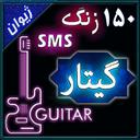 150 زنگ اسمس گیتار