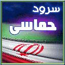 ای ایران، ای مرز پر گهر