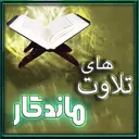 تلاوت هاي ماندگار قرآني