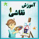 آموزش تصويري نقاشي(1)