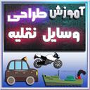 آموزش طراحي وسايل نقليه