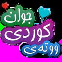 جملات و عکس نوشته های کردی