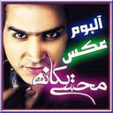 آلبوم عكس محسن يگانه