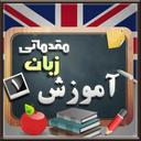 آزمون زبان مقدماتي 1