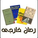 رمانهای پرطرفدار خارجی