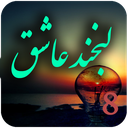 labkhande_ashegh