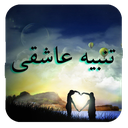 Tanbihe_asheghi