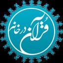 قرآن در خانه