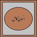 کتاب انسان کامل عزیز الدین نسفی