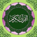قرآن همراه
