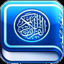 قرآن کریم (جز دوم)