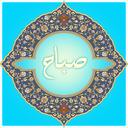 دعای صباح با ترجمه فارسی و صوت