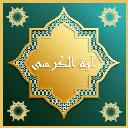 آیة الکرسی با صوت و ترجمه فارسی