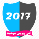 آنتی ویروس هوشمند 2017