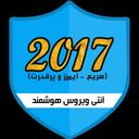 آنتی ویروس 2017