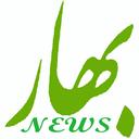 BAHAR NEWS