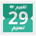 تقویم فارسی جدید 96 : هوشمند