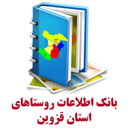 بانک اطلاعات روستاهای استان قزوین