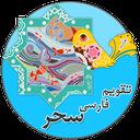 تقویم فارسی هوشمند (اذان گو)