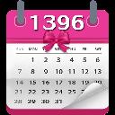 تقویم دخترونه (1396)