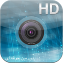 دوربین حرفه ای(HD)
