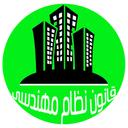 قانون نظام مهندسی و کنترل ساختمان