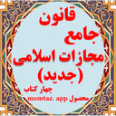 کتاب قانون مجازات اسلامی (جدید)
