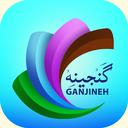 Ganjineh(Quran-Mafatih-NahjolBalaqe