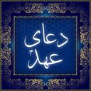 مفاتیح الجنان - دعای عهد